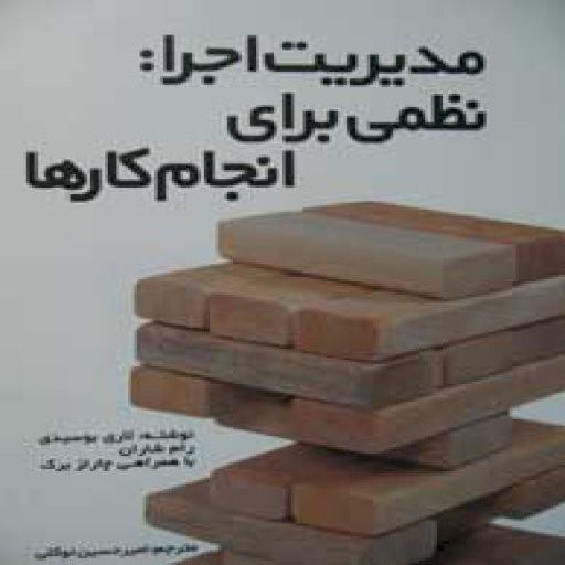 مدیریت اجرا: نظمی برای انجام کارها- باسلام