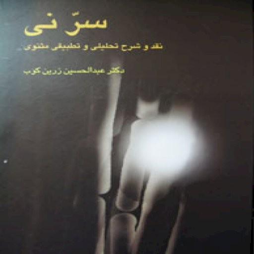 سر نی- 2جلد (نقد و شرح تحلیلی و تطبیقی مثنوی)- باسلام