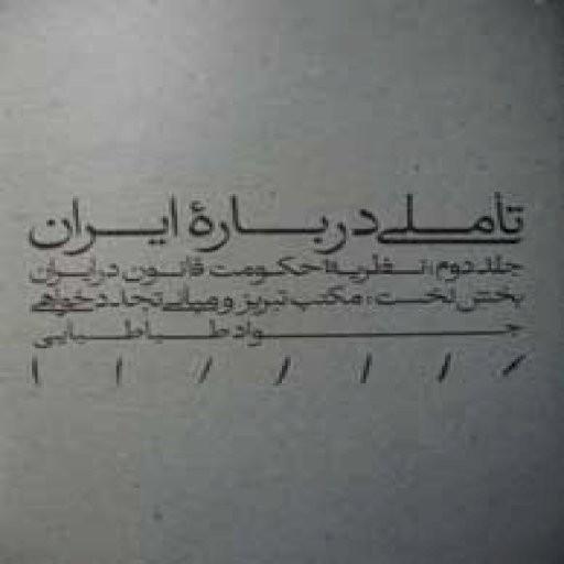 تاملی درباره ایران-جلد 2 (بخش 1/مکتب تبریز و مبانی تجددخواهی)- باسلام