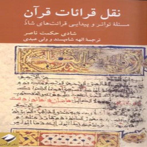 نقل قرائات قرآن(مسئله تواتر . پیدایی قرائت های شاذ)- باسلام