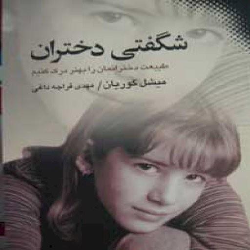 شگفتی دختران (طبیعت دخترانمان را بهتر درک کنیم)- باسلام