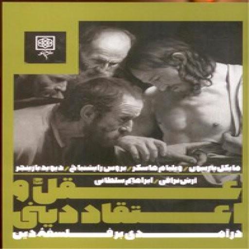 عقل و اعتقاد دینی: درآمدی بر فلسفه دین- باسلام