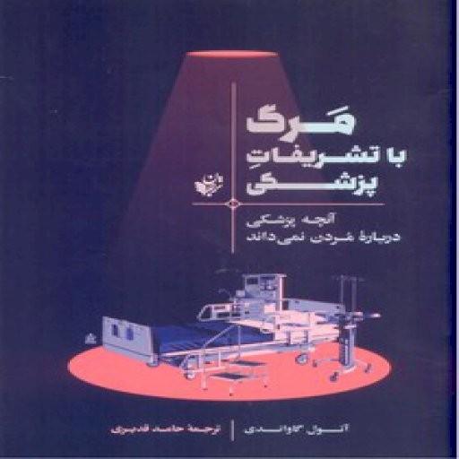 مرگ با تشریفات پزشکی (آنچه پزشکی درباره مردن نمی داند)- باسلام