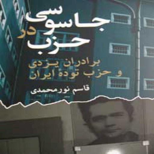 جاسوسی در حزب: برادران یزدی و حزب توده ایران- باسلام