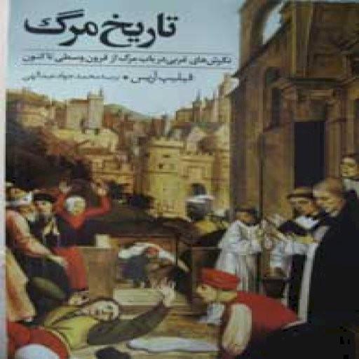 تاریخ مرگ: نگرشهای غربی در باب مرگ از قرون وسطی تا کنون- باسلام