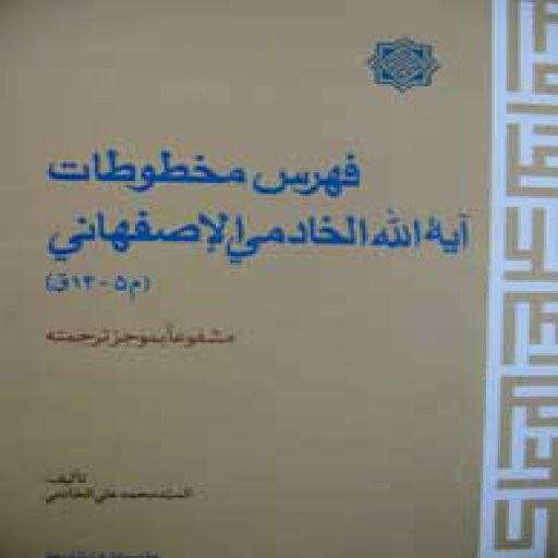 فهرس مخطوطات آیه الله الخادمی الاصفهانی 2- باسلام