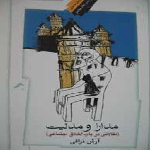 مدارا و مدنیت: مقالاتی در بابت اخلاق اجتماعی- باسلام