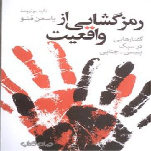 رمزگشایی از واقعیت(گفتارهایی در سبک پلیسی جنایی)- باسلام
