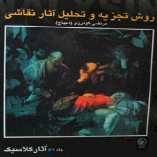 روش تجزیه و تحلیل آثار نقاشی-جلد 1(آثار کلاسیک)- باسلام