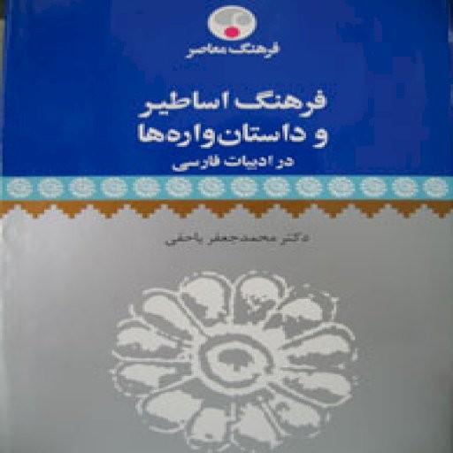 فرهنگ اساطیر و داستان وارهها در ادبیات فارسی- باسلام