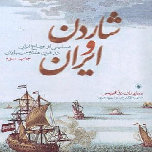 شاردن و ایران تحلیلی از اوضاع ایران در قرن 17میلادی- باسلام