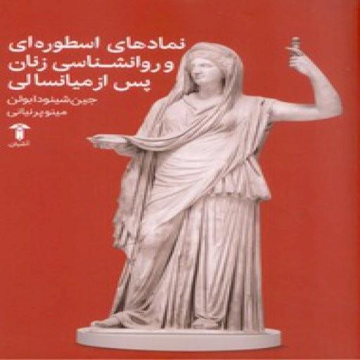 نمادهای اسطوره ای و روانشناسی زنان پس از میانسالی- باسلام