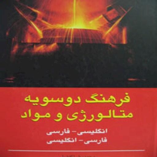 فرهنگ دوسویه متالوژی و مواد (انگ <> فا)- باسلام