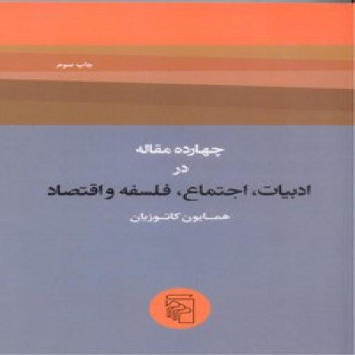 چهارده مقاله در ادبیات، اجتماع، فلسفه و اقتصاد- باسلام