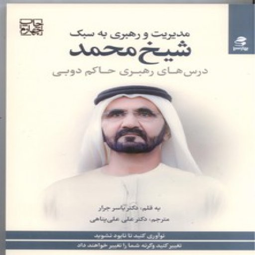 مدیریت و رهبری به سبک شیخ محمد: درس های رهبری حاکم دوبی- باسلام