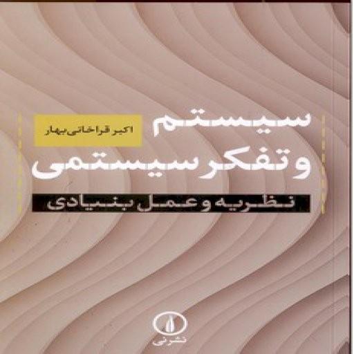 سیستم و تفکر سیستمی(نظریه و عمل بنیادی)- باسلام