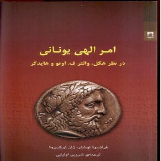 امر الهی یونانی(در نظر هگل والتر ف.اتو و هایدگر)- باسلام