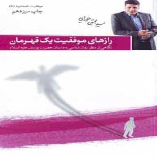 رازهای موفقیت یک قهرمان ( موفقیت نامحدود 5)- باسلام