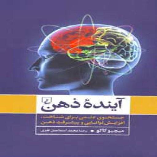 آینده ذهن (جستجوی علمی برای شناخت،افزایش تونایی و پیشرفت ذهن)- باسلام