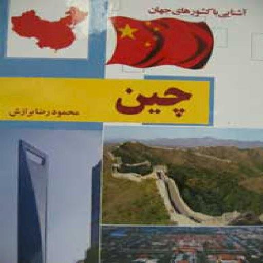 چین (آشنایی با کشورهای جهان/ رنگی، مصور، گلاسه)- باسلام