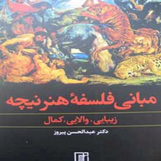 مبانی فلسفه هنر نیچه (زیبایی والایی کمال)- باسلام