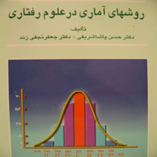 روشهای آماری درعلوم رفتاری (آمار توصیفی و استنباطی)- باسلام