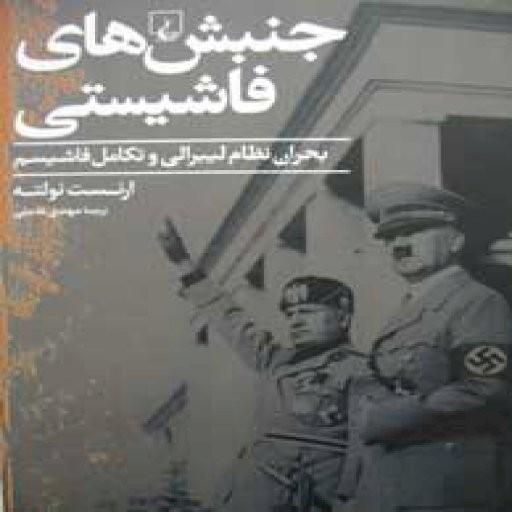 جنبش های فاشیستی (بحران نظام لیبرالی و تکامل فاشیسم)- باسلام