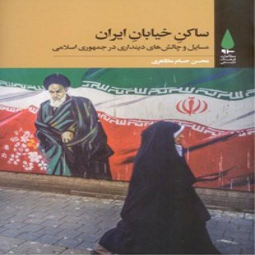 ساکن خیابان ایران(مسایل و چالش های دینداری در جمهوری اسلامی)- باسلام