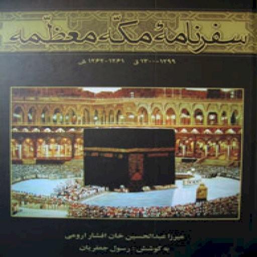 سفرنامه مکه معظمه 1299-1300 ق (1261-1262 ش)- باسلام
