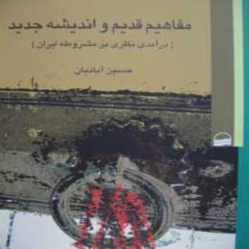 مفاهیم قدیم و اندیشه جدید: درآمدی نظری بر مشروطه ایران- باسلام