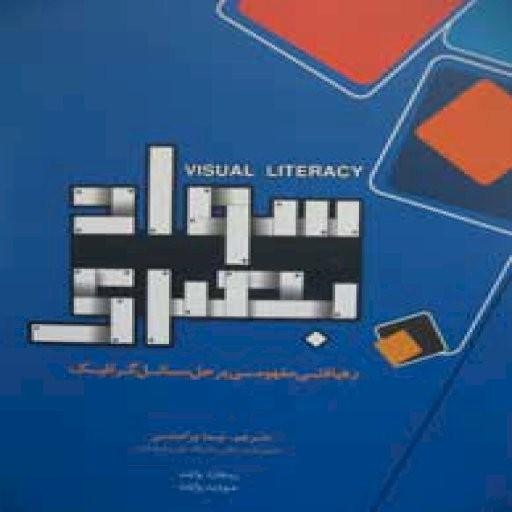 سواد بصری: رهیافتی مفهومی بر حل مسائل گرافیک- باسلام
