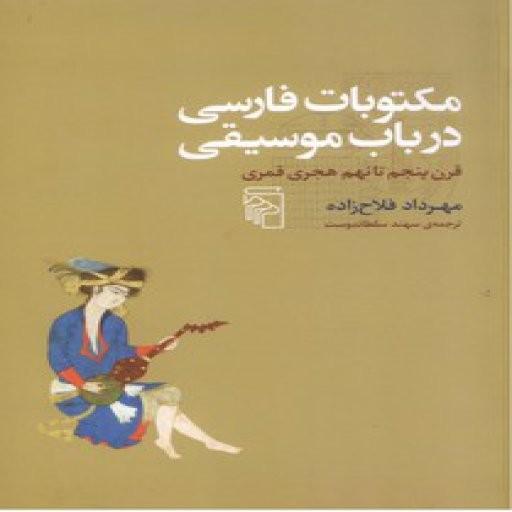 مکتوبات فارسی در باب موسیقی(قرن پنجم تا نهم هجری قمری)- باسلام