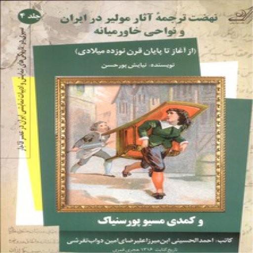 نهضت ترجمه آثار مولیر در ایران و نواحی خاورمیانه-جلد 4- باسلام