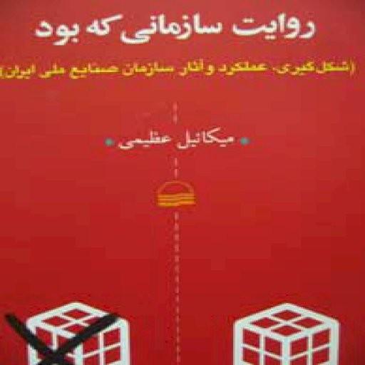 روایت سازمانی که بود (شکل گیری عملکرد وآثار سازمان صنایع ملی ایران)- باسلام