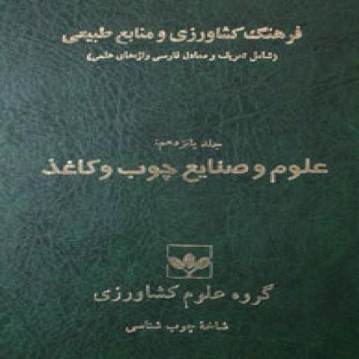 فرهنگ کشاورزی و منابع طبیعی - جلد15(علوم صنایع چوب و کاغذ)- باسلام