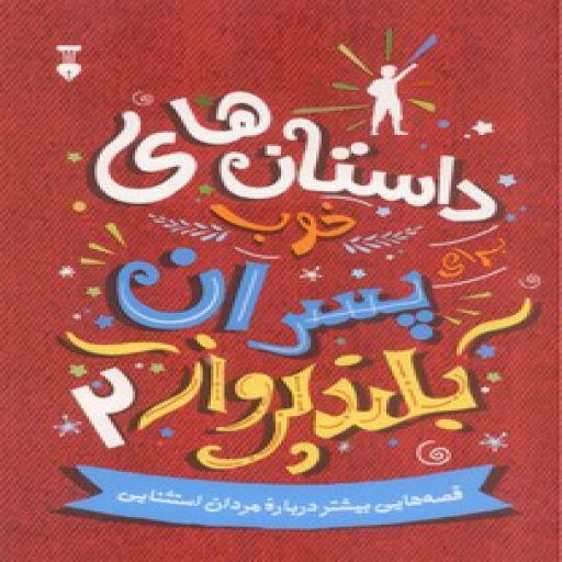 داستان های خوب برای پسران بلند پرواز ج2- باسلام