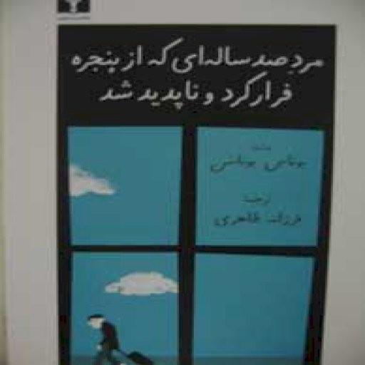 مرد صد ساله ای که از پنجره فرار کرد و ناپدید شد- باسلام