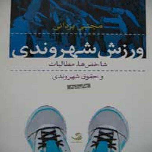 ورزش شهروندی؛ شاخصها، مطالبات و حقوق شهروندی- باسلام