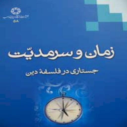 زمان و سرمدیت (جستاری در فلسفه دین)- باسلام