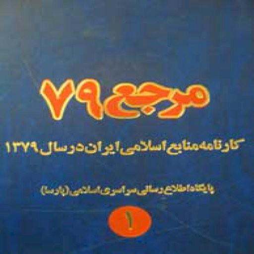 مرجع - 79- 3 جلدی (کارنامه منابع اسلامی ایران درسال 79)- باسلام