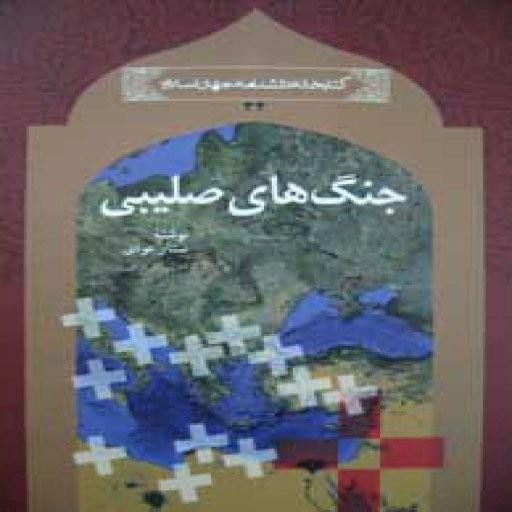 جنگهای صلیبی (مجموعه کتابخانه دانشنامه جهان اسلام _ 34)- باسلام