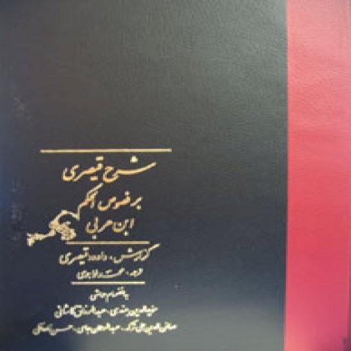 شرح قیصری بر فصوص الحکم ابن عربی-2 جلد (قابدار)- باسلام