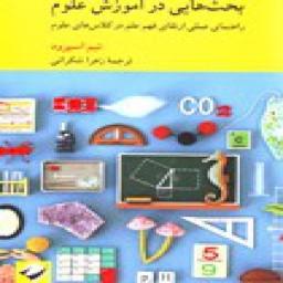 بحث هایی در آموزش علوم(راهنمای عملی ارتقای فهم علم در کلاس های علوم)