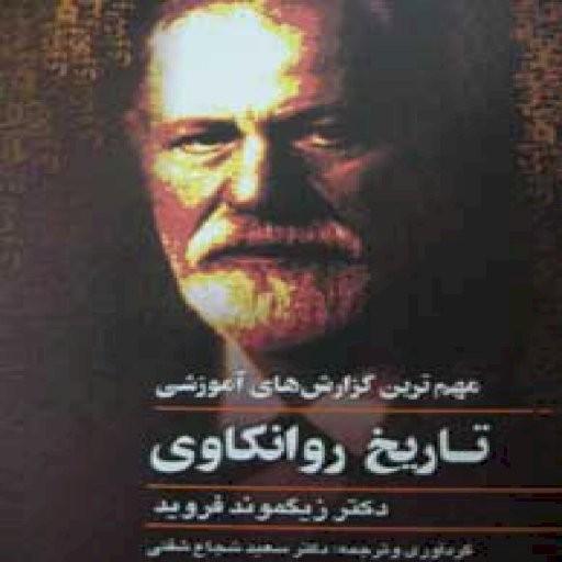 مهم ترین گزارش های آموزشی تاریخ روانکاوی- باسلام