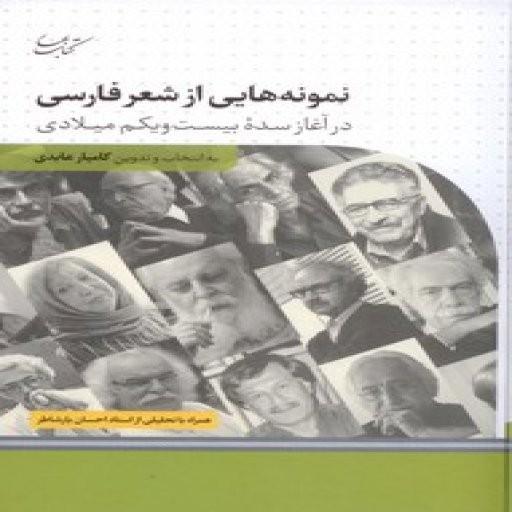 نمونه هایی از شعر فارسی: در آغاز سده بیست و یکم میلادی- باسلام