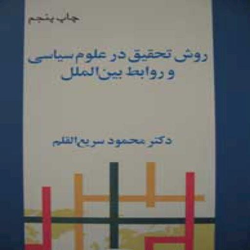 روش تحقیق درعلوم سیاسی و روابط بینالملل- باسلام