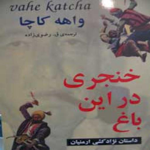 خنجری در این باغ (داستان نژادکشی ارمنیان)- باسلام