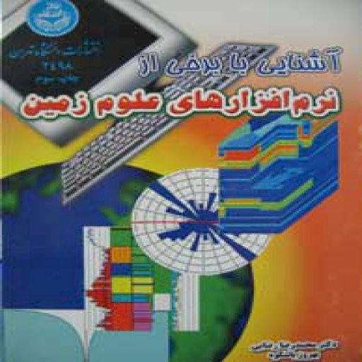 آشنایی با برخی از نرمافزارهای علوم زمین- باسلام