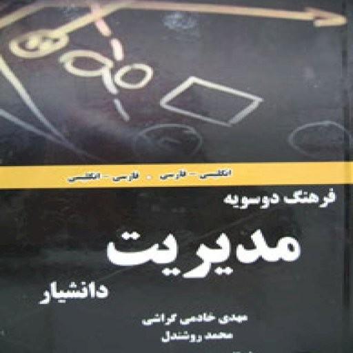 فرهنگ دو سویه مدیریت (انگ <> فا / دانشیار)- باسلام