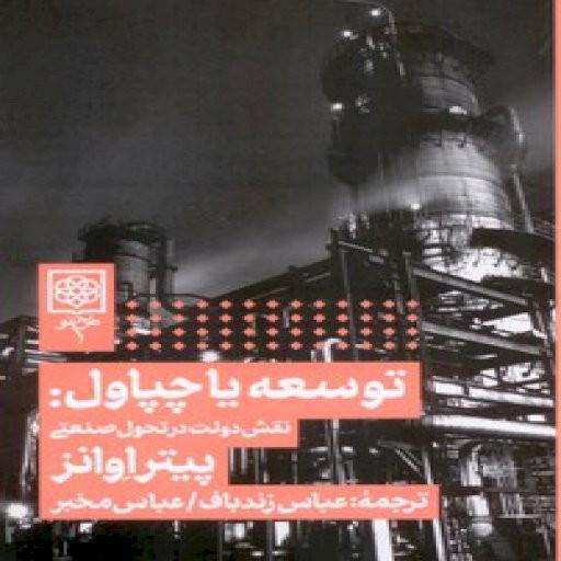 توسعه یا چپاول(نقش دولت در تحول صنعتی)- باسلام